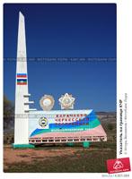 Стела у обочины на въезде в Карачаево-Черкесскую Республику со стороны Ставропольского края