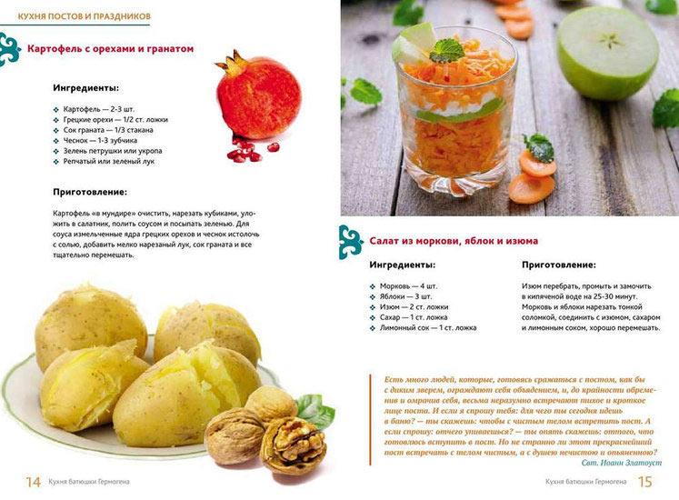 Журнал «Кухня батюшки Гермогена» купил мою фотоработу для своей статьи «Картофель с орехами и гранатом»