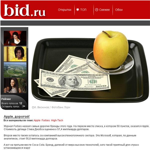 Фотография «Доллары и яблоко на подносе», которая была продана через Фотобанк «Лори»