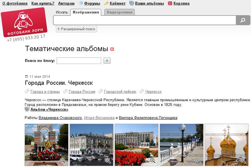 Альбом фотографий «Черкесск»