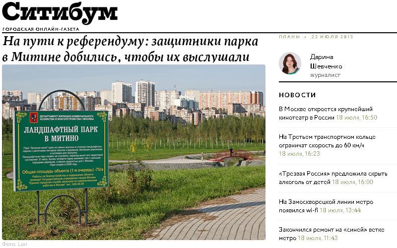 Моя фоторабота с видом на Мининский парк в онлайн-газете «Cityboom»