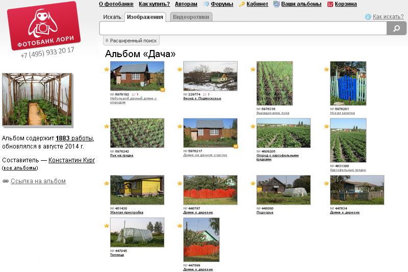 Альбом «Дача» и моё фото маленького домика, которое было продано через Фотобанк «Лори»