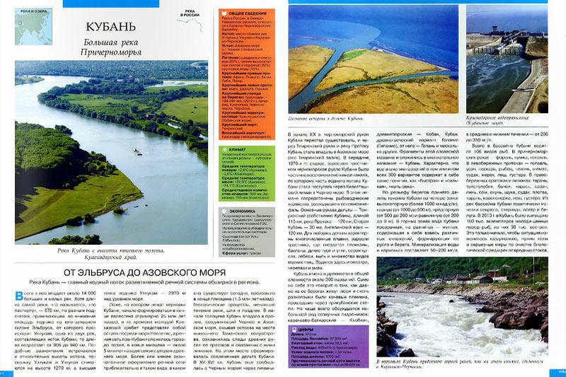 Фотография «Река Кубань», которая была продана через Фотобанк «Лори»