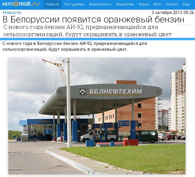 Проект «АВТО@mail.ru» купил мою фотоработу для своей статьи «В Белоруссии появится оранжевый бензин»