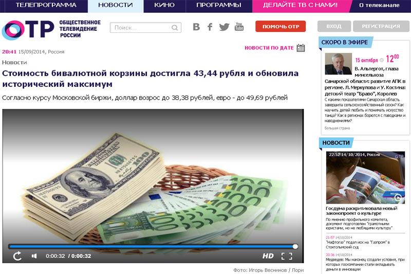 «Общественное телевидение России» использовало мою «бивалютную корзину» в качестве заставки для видеоролика