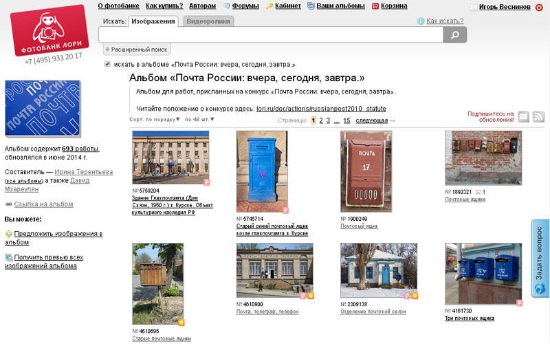 В альбом «Почта России: вчера, сегодня, завтра» пока только пять моих фоторабот