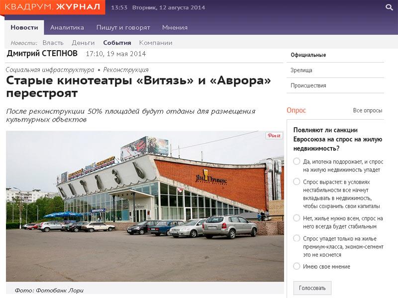 Интернет-издание «Квадрум. Журнал» купило мою фотоработу с изображением кинотеатра «Витязь» для статьи о том, что       старые кинотеатры «Витязь» и «Аврора» перестроят