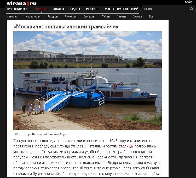Информационный портал «Страна.Ru» купил мою фотоработу для своей статьи «Москвич»: ностальгический трамвайчик