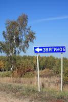 Поворот на Звягино (Лотошинский район, Московская область)