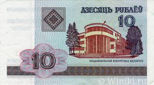 Банкнота в десять белорусских рублей