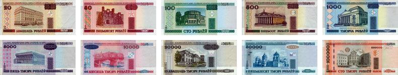 Бумажные деньги - рубли Республики Беларусь