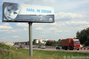 Моя фотография рекламы с лозунгом «Папа, не спеши»