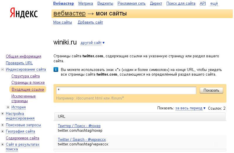 Страницы сайта twitter.com, содержащие ссылки на указанную страницу или раздел вашего сайта.