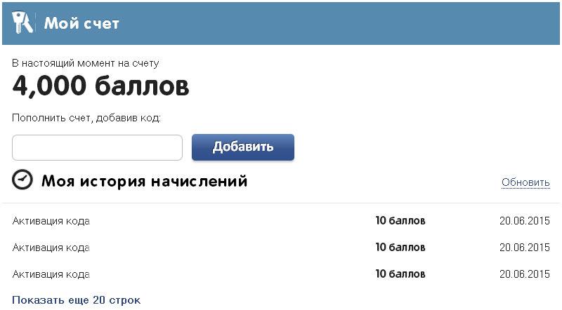 Наконец-то набралось четыре тысячи баллов в акции «Наше Простоквашино»