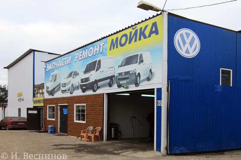 Специализированный автосервис Volkswagen на Пятницком шоссе в деревне Брёхово