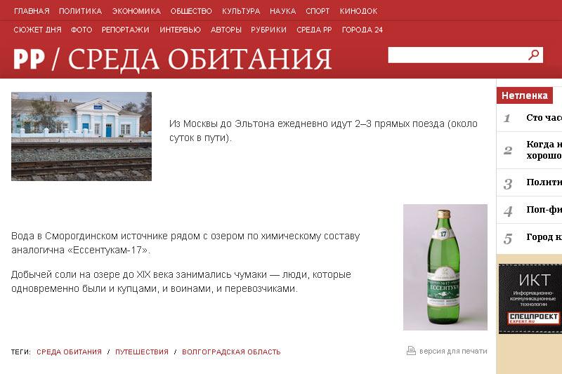 Фотография минералки «Ессентуки» в журнале «Русский Репортер»