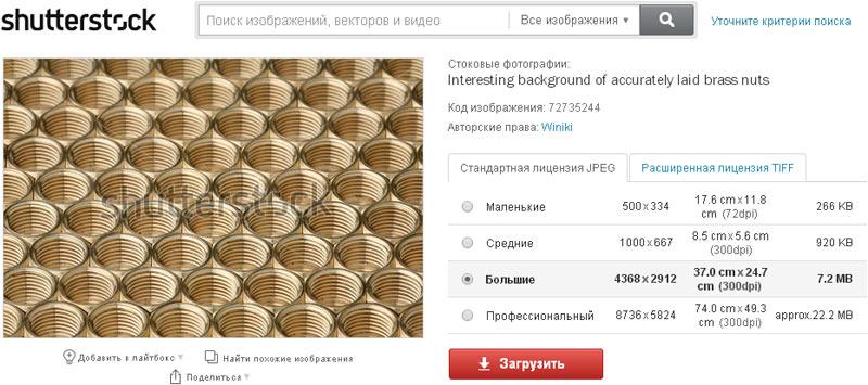 Моя фотография фона из латунных гаек в Фотобанке «Shutterstock»