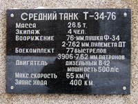 Моя фотография таблички на постаменте памятника танку Т-34