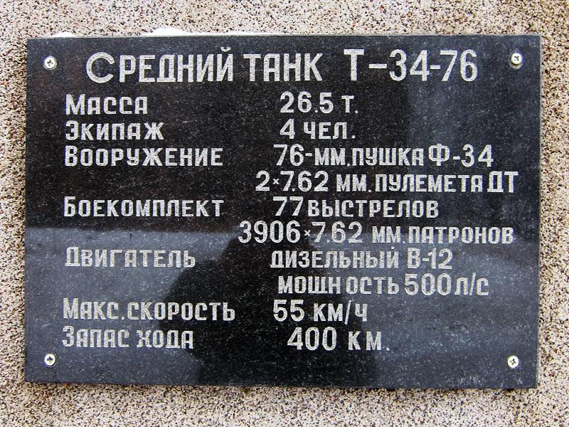 Город Сходня зимой в моих фотографиях - табличка памятника танку Т-34