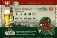 Акция пивоваренной компании «Старопрамень»