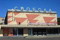Моя фоторабота кинотеатра «Свобода» на улице Трофимова в Москве