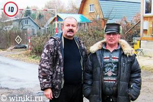 Мы с Валерием Соколковым на территории СНТ «Вахтанговец»
