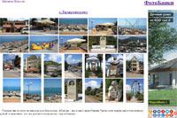Скриншот страницы «Фотобанки»
