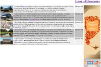 Скриншот Блога «Шпички»