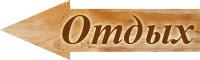 Погода на даче может оказаться не подходящей для выполнения работ в огороде и тогда можно позволить                       себе отдохнуть, приготовив шашлыки и закуски, которые можно запить вкусным вином или даже самогоном собственного изготовления.