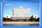 Сувенирный магнит «Дом Правительства Российской Федерации, г. Москва». Автор фото - Игорь Веснинов.