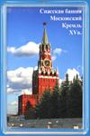 Спасская башня (Фроловская) была возведена на том месте, где в древности находились главные ворота Кремля.  Её, как и Никольскую, построили для защиты северо-восточной части Кремля, не имевшей естественных водных преград.  Проездные ворота Спасской башни, в то время ещё Фроловской, в народе считались «святыми». Через них не  проезжали на  лошадях и не проходили с покрытой головой. Через эти ворота проходили полки, выступавшие в поход, здесь встречали царей  и послов. В 17в. на башню водрузили герб России – двуглавого орла, чуть позже гербы водрузили и на другие высокие башни  Кремля – Никольскую, Троицкую и Боровицкую. В 1658г. кремлёвские башни переименовали. Фроловская превратилась в Спасскую.  Её так назвали в честь иконы Спаса Смоленского, находящейся над проездными воротами башни со стороны Красной площади, и  в честь иконы Спаса Нерукотворного, находившейся над воротами со стороны Кремля.