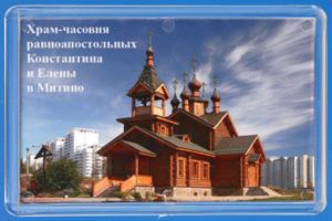 Храм-часовня Святых равноапостольных Константина и Елены в Митино.