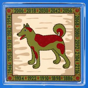 Собака - символ 2006, 2018 годов.