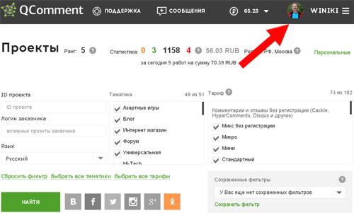 А я сегодня набрал 800 баллов на сайте qcomment.ru